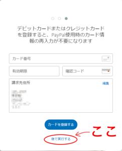 paypal新規登録ステップ3