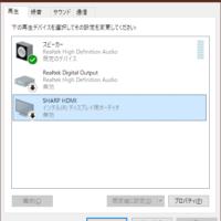 SHARP HDMIを右クリックしプロパティを選択