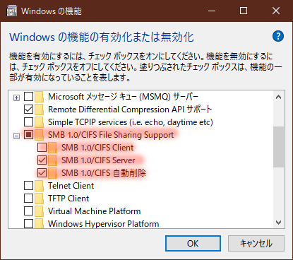 Windows10 sambaの設定